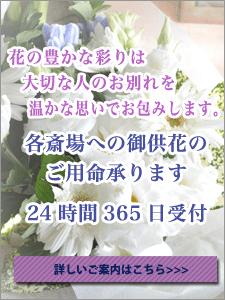 お供え花注文