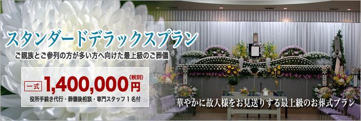 北区セレモニーホールでの一般葬儀スタンダードデラックスプランをご紹介